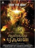 Imagine film online Aayirathil oruvan (One Man in a Thousand) (2010)