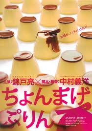 Chonmage purin  (2010)