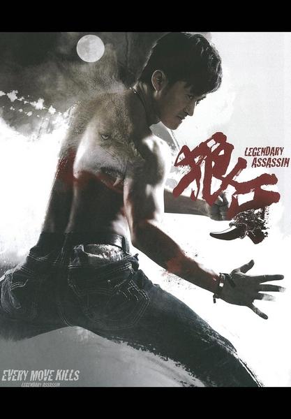 Vizionare online filmul Legendary Assassin Trailer 2008, cu subtitrare în Română şi calitate HD