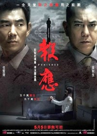 Imagine film online Punished (2011)