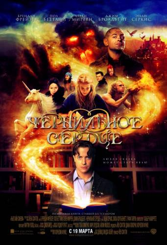 Inkheart (2008) online