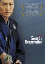 Sword Of Desperation AKA Hisshiken torisashi (2010)