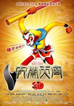 Imagine film online Da nao tian gong (2013)