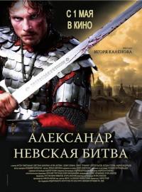 Vizionare online filmul Aleksandr. Nevskaya bitva (2008), cu subtitrare în Română şi calitate HD