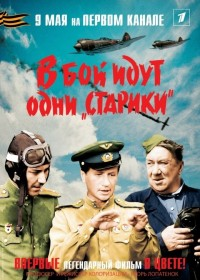 Imagine film online V Boy Idut Odni Stariki (1973)