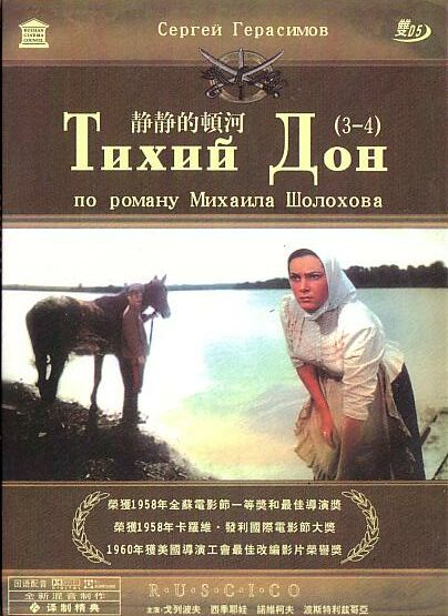 Poster Imagine Tikhiy Don (1957)
