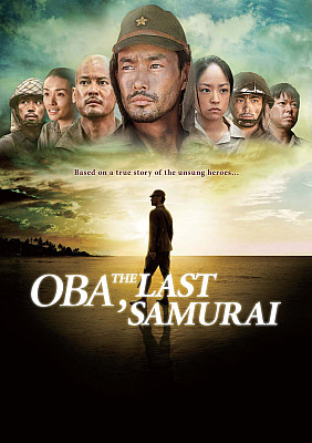 Poster Imagine Oba: The Last Samurai (2011)