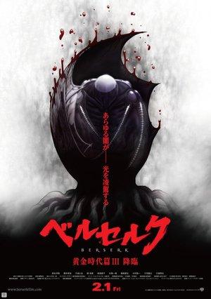 Berserk: The Golden Age Arc 3 (2013)