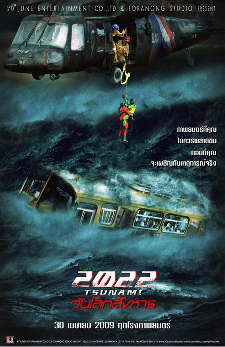 2022 Tsunami (2009)