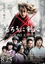 Imagine film online Rurôni Kenshin: Meiji kenkaku roman tan (2012)